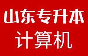 2019年山东专升本计算机真题